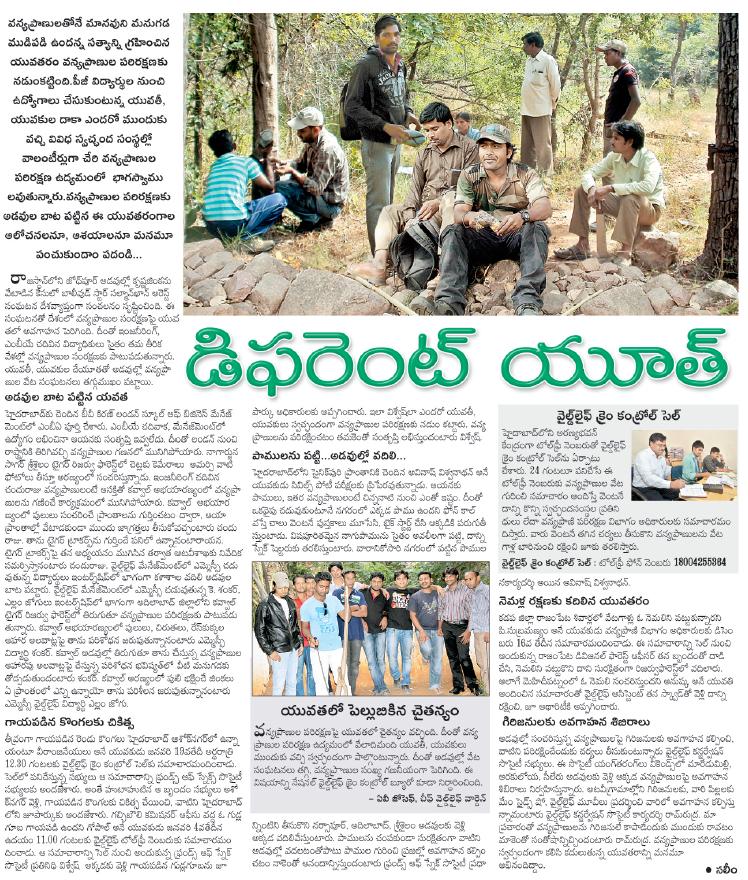 Andhra Jyoti Report