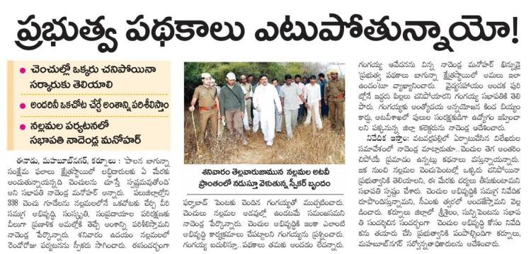 Speaker with Imran of Hyticos - NagarJunaSagar Srisailam Tiger Reserve